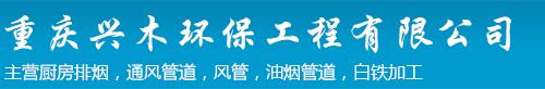 重庆兴木环保工程有限公司