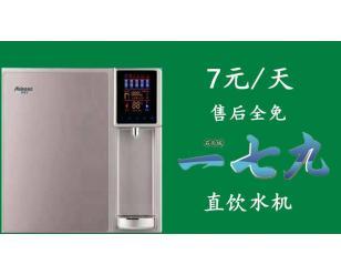 7元/天_直饮水机租赁包年