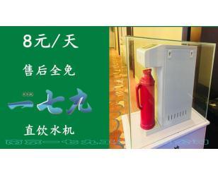 8元/天_直饮水机租赁包年