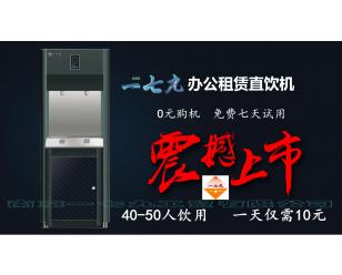 10元/天_直饮水机租赁包年