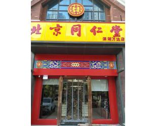 北京同仁堂透明门帘