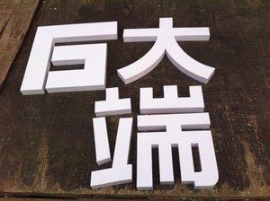 烤漆字1.jpg