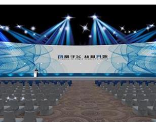 策划南京互联网大会议会活动