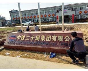 中铁二十局形象墙