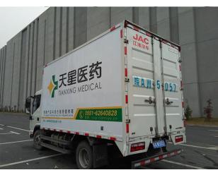 天星医药车体广告