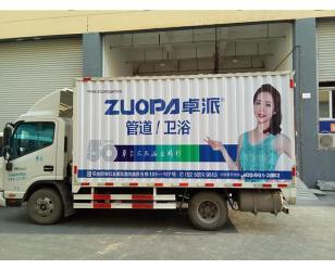 箱式货车车身广告