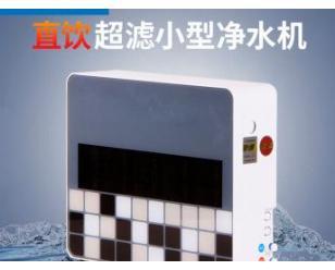 3980元/台 超滤直饮-净养康-小型净水机