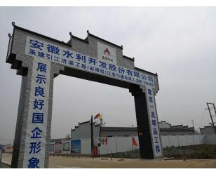 安徽水利引江济淮J002