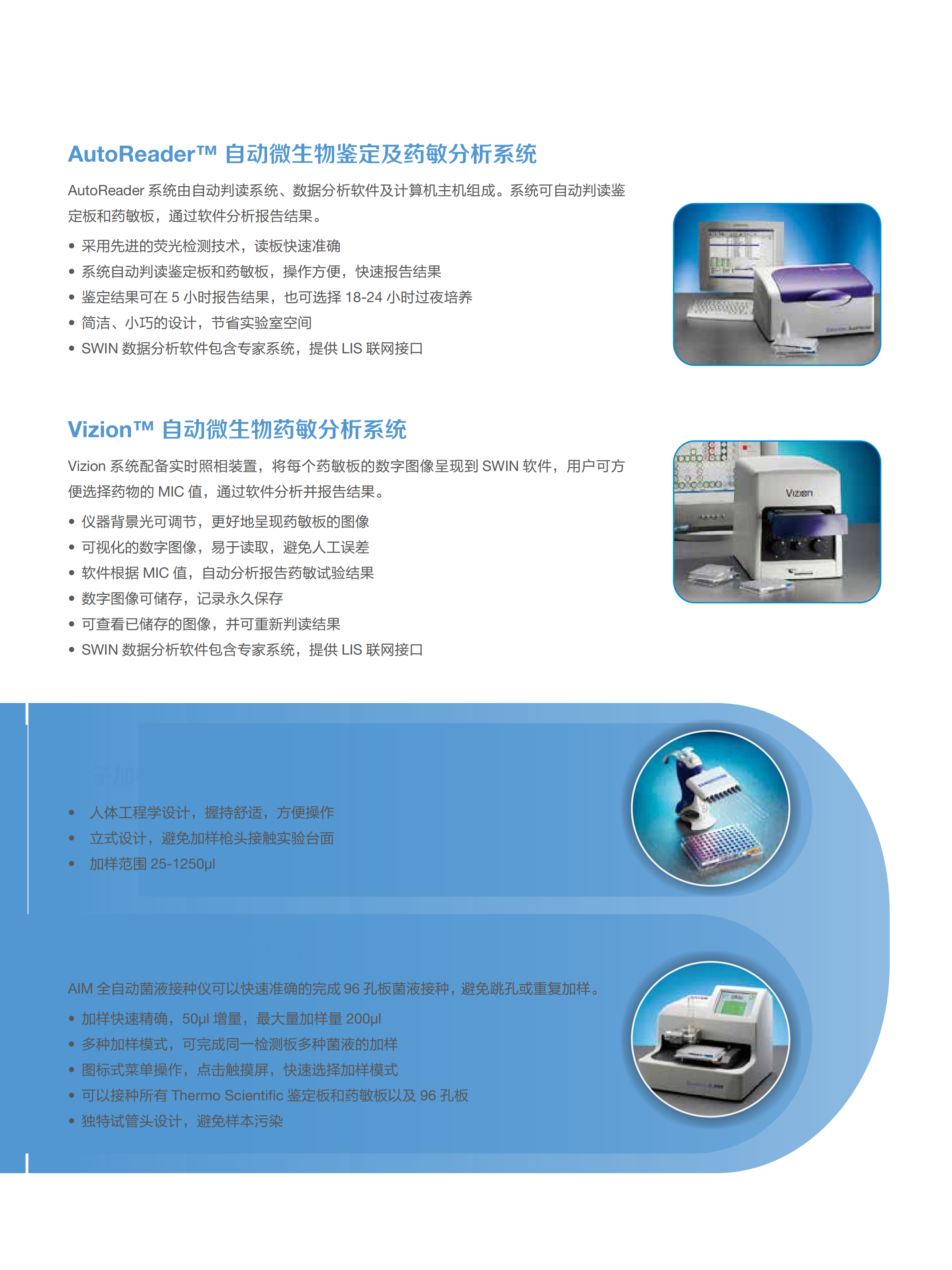 鉴定药敏分析系统彩页_02.png