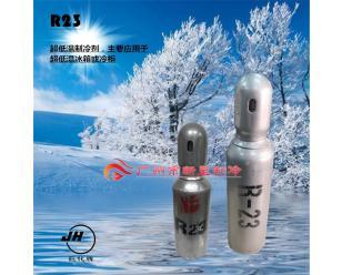巨化超低温深冷设备复叠式制冷冷媒R23氟利昂冷媒 制冷剂3公斤