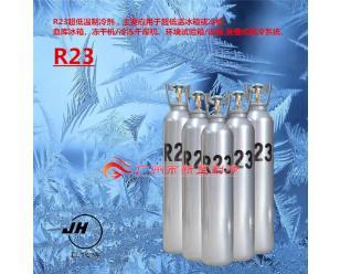 超低温制冷剂 科研制冷 医用制冷R23试验箱冷媒 氟利昂R23