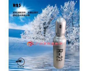 制冷剂R23 复叠式超低温深冷设备R23巨化 冷媒