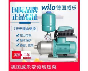 WILO威乐MHI206卧式不锈钢变频增压泵