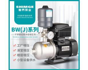 SHIMGE新界BW2-4不锈钢变频增压泵