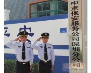 深圳保安公司—首选深圳中京保安13502844023