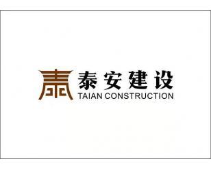 泰安建设混凝土固化地坪项目